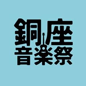 銅座音楽祭