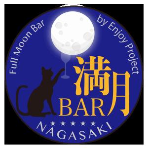 満月BAR in 長崎