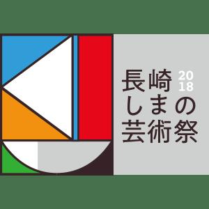長崎しまの芸術祭2018